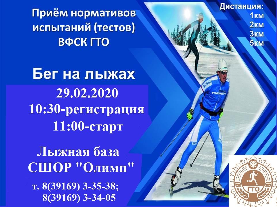 Выполнение нормативов испытаний комплекса ГТО по бегу на лыжах