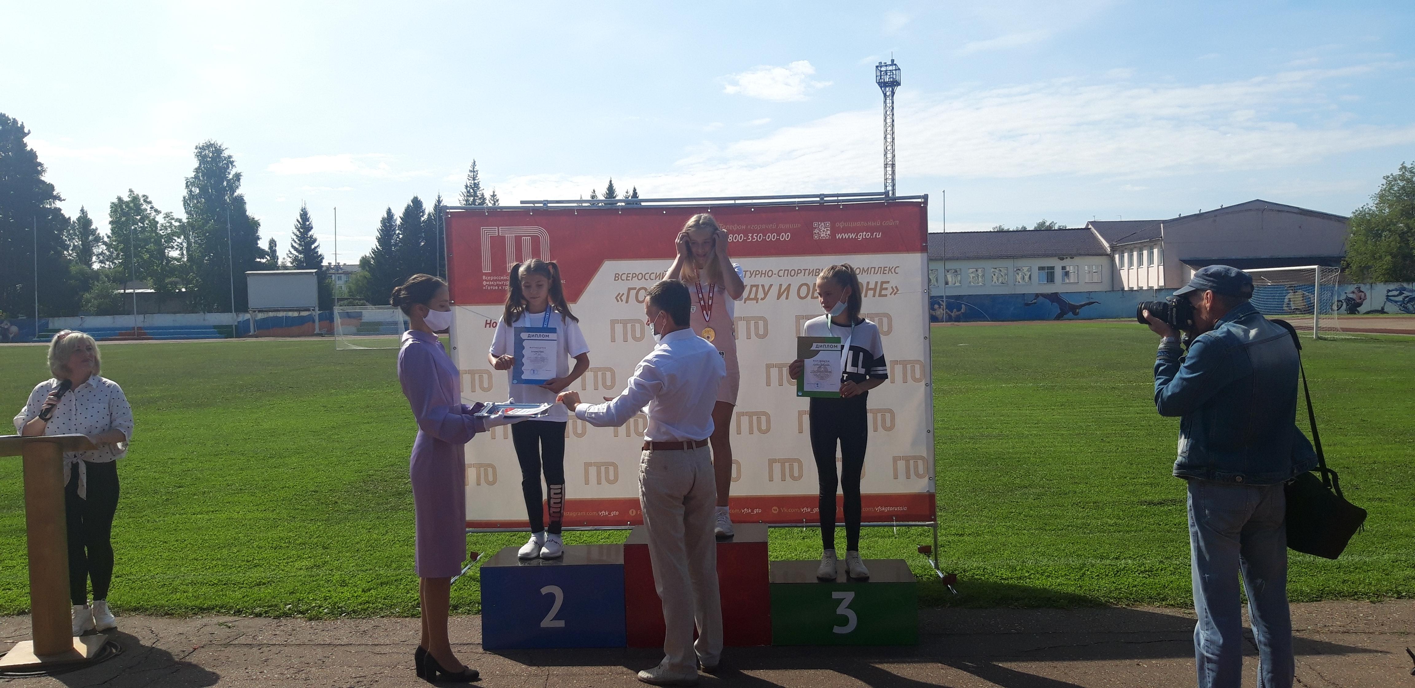 Награждение победителей и призеров Летнего Фестиваля ВФСК ГТО